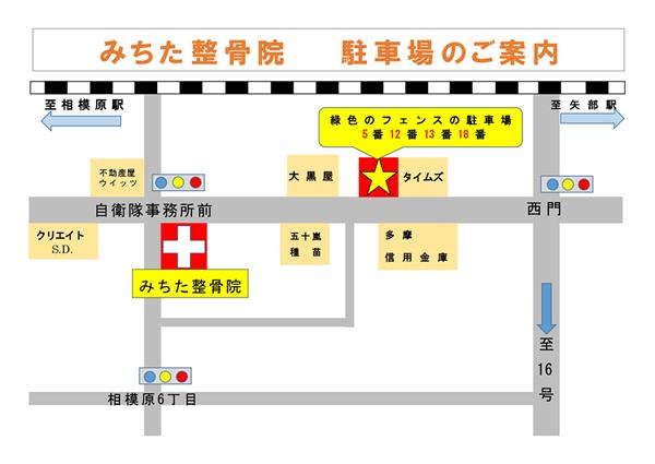 駐車場の略図