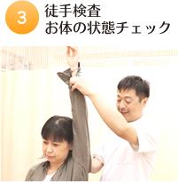 徒手検査・お身体の状態チェック