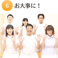 6.お大事に!